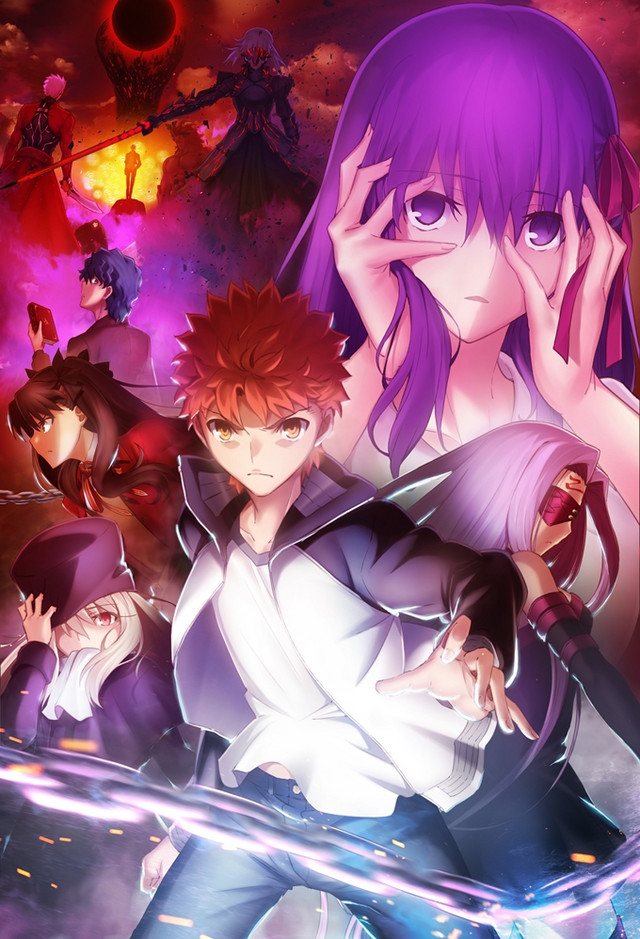 Projection de Fate/Stay Night Heaven's Feel II Lost Butterfly