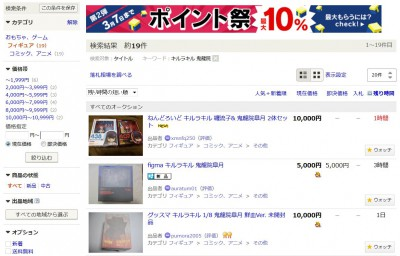 Yahoo Auctions Japan