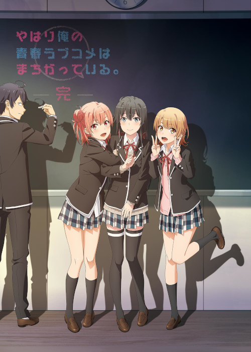 Yahari Ore no Seishun Love Come wa Machigatteiru. Kan