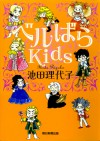 Rose de Versailles Kids (La)